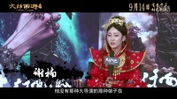 """《大话西游3》曝导演特辑  揭秘20年""""大话不了情"""""""