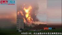 【拍客】河北晋州发生爆炸 爆炸瞬间火光冲天