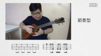 弹客 ukulele 弹唱单曲教学 《寻人启事》by f 先森