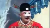 豫剧全场戏【四品绿豆官】高清★_标清