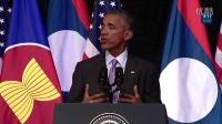 奥巴马总统在老挝国家文化会馆的演讲