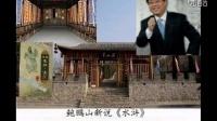 鲍鹏山新说《水浒》宋江14-梁山大结局