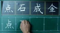 秋季练字3(成语)——点石成金