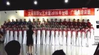 大同市群艺馆2016合唱/广场舞培训班汇报演出视频记录