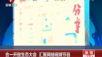 安徽卫视:合一开放生态大会 汇聚网络视频节目 超级新闻场 160911