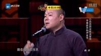 岳云鹏李晨相声《因为爱情》 喜剧总动员第一期