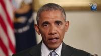奥巴马总统每周电台演讲(2016年9月10日)