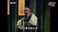 河洛歌仔戲-鳳冠夢01