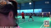 2016 嘉天杯 溥冠羽毛球锦标赛 混双1