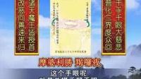 宣化上人502 大悲咒句解 06