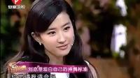 神仙姐姐刘亦菲坦白择偶标准