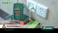 台湾宝工 MT-7028 音频网络查线器