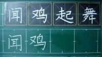 2016秋季书法8——成语(闻鸡起舞)