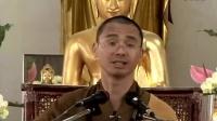 《莊嚴佛土成熟眾生》法藏法师2