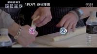 《星際迷航3:超越星辰》迷航月餅挑戰行動特輯