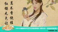 SNH48鞠婧祎李艺彤化身最美嫦娥