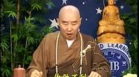 净空法师《地藏菩萨本愿经》02