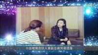《寻找中国创客》教育峰会