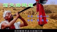 《信天游随想》- 编辑/朗诵:钱统武