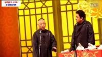 郭德纲2016中秋节新出爆笑相声集锦