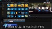 威力导演15官方教程 - 汇入|编辑和制作 360°影片