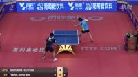 2016国际乒联巡回赛中国公开赛 U21男单半决赛 村松雄斗 vs 杨恒伟