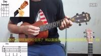 老工匠乐器专营店尤克里里弹唱教学《贝加尔湖畔》