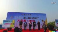 2016山东第二届沿海自行车赛大奖赛(东营站)开幕式