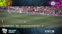 足球战术丨曼联对曼城进球分析