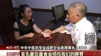 """科学养生向""""节日性肥胖症""""说不 北京您早 160918"""