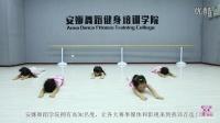 华彩中国舞考级教材 第二级【蚂蚁掉进河里边】--安娜舞蹈培训学院