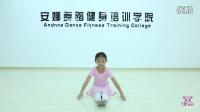 华彩中国舞考级教材 第一级【玩娃娃】--安娜舞蹈培训学院