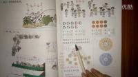 一年级数学上册 培优课堂14 练习十一 知识易解