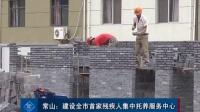 20160915常山:建设全市首家残疾人集中托养服务中心