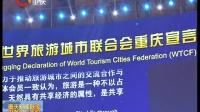 重庆新闻联播20160919世界旅游城市联合会重庆宣言今天发布 高清