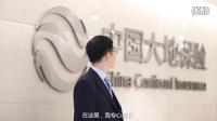 中国大地保险2017招聘宣传片