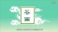 【东学堂语文 - 二十四节气】06 谷雨