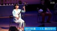2015年 津軽三味線世界大会 唄付伴奏の部 駒田早代さん
