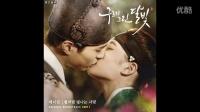 云画的月光 OST7(Eddy kim) 朴宝剑 金裕贞 像星星一样闪耀的爱