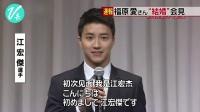 【观察者网】福原爱、姜宏杰婚后首次正式新闻发布会