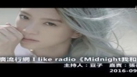 2016-09-22 中廣流行網 i like radio 《Midnight我和你》 張芸京