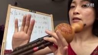 葫芦丝歌曲《一剪梅》教学视频1