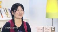黄淑文(下):妈妈做自己 孩子就能做自己