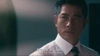 寒战2-1彭于晏遭郭富城暴打