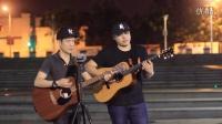 【郝浩涵梦工厂】吉他弹唱 Viva La Vida(搭档:郑南)