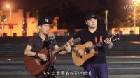 【郝浩涵梦工厂】吉他弹唱 突然的自我(搭档:郑南)
