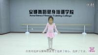 华彩中国舞考级教材 第一级【小铃铛】--安娜舞蹈培训学院