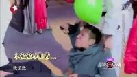 《极限挑战 》宋小宝被受虐