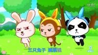 宝宝巴士儿歌05 兔子跳跳跳【培忧课堂教学网 推荐】