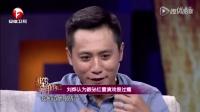 刘烨称赞与孙红雷飙戏很过瘾 吐槽孙红雷眼睛小但有气场